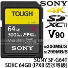 SONY SF-G64T SD SDXC 64GB 300MB/S 2000X 高速記憶卡 (台灣索尼公司貨) 64G UHS-II IPX8 防水