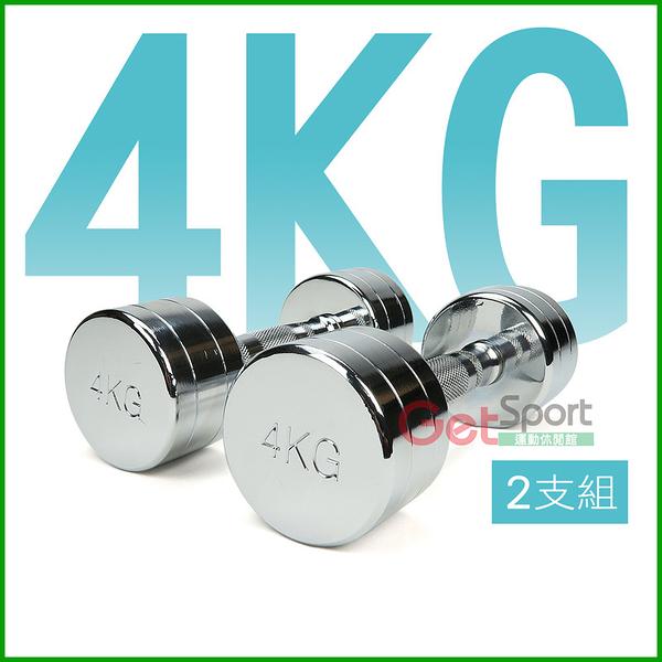 電鍍啞鈴4公斤(菱格紋槓心)(2支)(4kg/重量訓練/肌肉/二頭肌/胸肌/舉重)