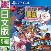PS4 遊戲天國 CruisinMix 特別版(日文版)
