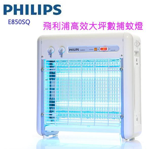 飛利浦PHILIPS 高效大坪數捕蚊燈 E850SQ