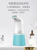 自動洗手機 科耐普智慧感應泡沫洗手機自動皂液器家用兒童抑菌潤膚洗手液套裝   【榮耀 新品】
