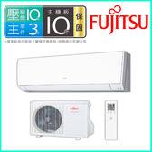 【FUJITSU富士通】高級M系列變頻冷專分離式冷氣 ASCG036CMTA/AOCG036CMTA(含基本安裝+舊機處理)