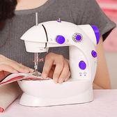 家用電動縫紉機便攜臺式電動小型迷你多功能帶燈202縫紉機   ATF   魔法鞋櫃