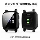 ~愛思摩比~GARMIN VENU SQ 電鍍超薄TPU保護套 錶面全包覆 手錶保護殼