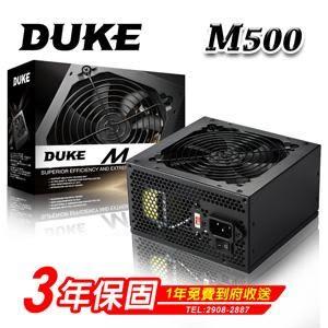 【綠蔭-免運】Mavoly 松聖DUKE M500-12 500W電源供應器