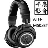 平廣 送充袋 鐵三角 ATH-M50xBT 藍芽耳機 audio-technica 耳罩式 公司貨保一年 M50x BT