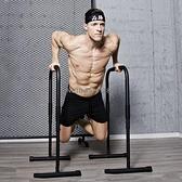 室內分體式單雙杠架囚徒臂屈伸俄挺支架雙桿健身器材【左岸男裝】