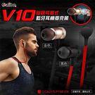 [哈GAME族]免運費 可刷卡 aibo 領導者 V10 磁吸耳塞式 藍牙耳機麥克風 立體聲 V4.1版本 一對二連線
