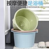 泡腳桶塑料足浴盆家用洗腳盆日式按摩神器高深桶過小腿便攜式 NMS名購居家