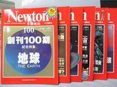 【書寶二手書T2/雜誌期刊_QEB】牛頓_100~105期間_共6本合售_創刊100期紀念特集等