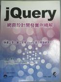 【書寶二手書T1/網路_YFG】jQuery 網頁設計開發實例精解_黃格力_無光碟