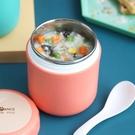 早餐杯粥杯湯杯奶杯小型不銹鋼飯盒便當盒保【母親節禮物】