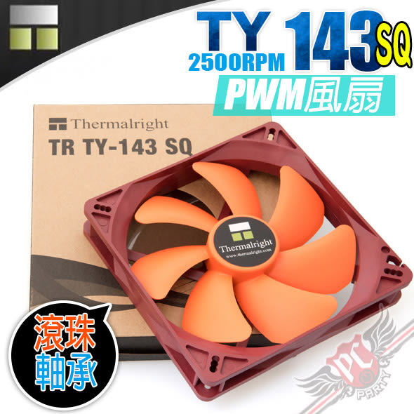 [ PC PARTY ] 利民 Thermalright TY-143 SQ 滾珠 PWM風扇 14公分風扇