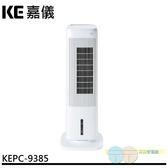 *元元家電館*HELLER 嘉儀 全功能遙控三合一冷暖扇 KEPC-9385