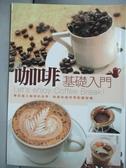 【書寶二手書T4/餐飲_IOV】咖啡基礎入門_田口護