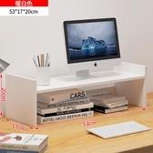 螢幕架台式墊電腦增高架辦公室桌面鍵盤收納置物架屏幕顯示器增高托架【快速出貨八折下殺】