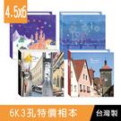 珠友 SS-50035 6K3孔活頁特價相本/相簿/相冊/數位相機專用/可收納80枚4.5x6相片
