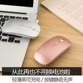 無線滑鼠-無線滑鼠女生充電靜音可適用小米聯想戴爾蘋果惠普 提拉米蘇