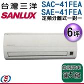 【信源】7坪【SUNLUX台灣三洋定頻分離式一對一】SAE-41FEA+SAC-41FEA 含標準安裝