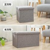 換鞋凳 收納凳子儲物凳可坐人家用小沙發創意長方形多功能換鞋收納箱神器【快速出貨八折搶購】