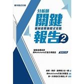 分析師關鍵報告(2)張林忠教你程式交易