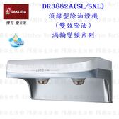 【PK廚浴生活館】 高雄 櫻花牌 DR3882A SXL 流線型 除油煙機 雙效除油 DR3882 實體店面 可刷卡