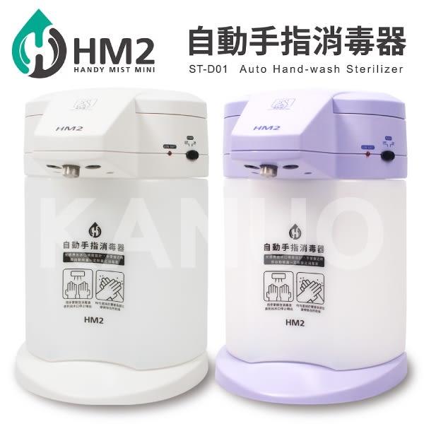 【新款】自動手指消毒器 HM2 (可調4段出水量)