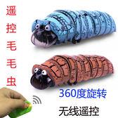 兒童玩具電子紅外線遙控毛毛蟲仿真蟲子模型電動動物新奇整人玩具