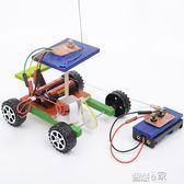 汽車模型 科技小制作小發明 組裝電動遙控賽車模型diy拼裝材料科學實驗套裝【全館九折】