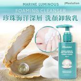 JM solution 珍珠海洋深層洗顏卸妝乳 200ml【櫻桃飾品】【29438】