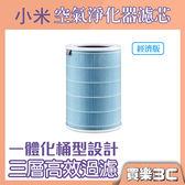 現貨 MI 小米 小米空氣淨化器 濾芯 經濟版 藍色,一代 二代、小米Pro空氣清淨機專用,過濾 PM2.5