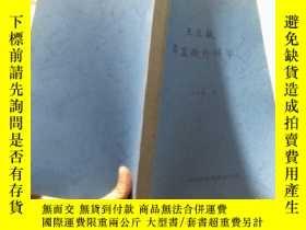 二手書博民逛書店罕見王正敏耳顯微外科學【翻印本】Y4246 王正敏著 上海科技教