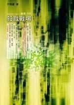 二手書博民逛書店 《殺戮戰場: 台北101》 R2Y ISBN:9867110072│于明濤
