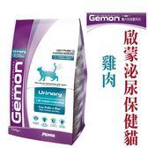 ◆MIX米克斯◆義大利 Gemon 啟蒙泌尿保健貓-雞肉 400g 義大利製造