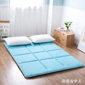 床墊 加厚1.5m床1.8m單人墊被1.2米學生宿舍床墊0.9m地鋪 AW5077【棉花糖伊人】