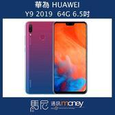 (免運+贈原廠藍芽音箱)華為 HUAWEI Y9 2019/64GB/4000mAh電量/臉部解鎖【馬尼通訊】