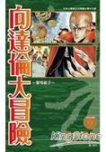 向達倫大冒險(漫畫版)09