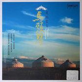 【停看聽音響唱片】【CD】馬頭琴:我的蒙古