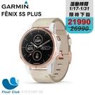 【期間限定】GARMIN 旗艦運動腕表-fenix 5S Plus,米色(搭皮革錶帶) 010-01987-82下單享折扣點$2000