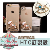 HTC U19e U12 life U12+ Desire12+ U11+ U11 EYEs 彩色木馬 手機殼 水鑽殼 訂製 DC