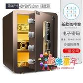 保險箱 家用防盜全鋼 指紋保險箱辦公室密碼箱小型隱形保管箱床頭櫃T 2色
