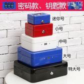 保險箱手提小箱子收納盒加厚收銀箱保險儲物盒零錢密碼盒儲蓄罐LX 衣間迷你屋