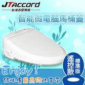 台灣吉田 智能型微電腦遙控馬桶蓋-標準版/JT-200B