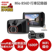 Mio 856D【送32G+索浪 3孔 1USB】Sony Starvis 2.8K 動態區間測速 WIFI 前後雙鏡 行車記錄器 紀錄器