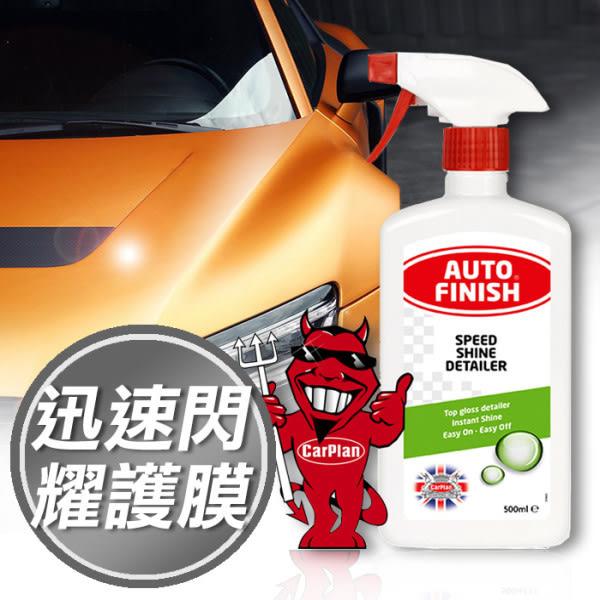 AutoFinish皇家迅速閃耀護膜【AFD505】
