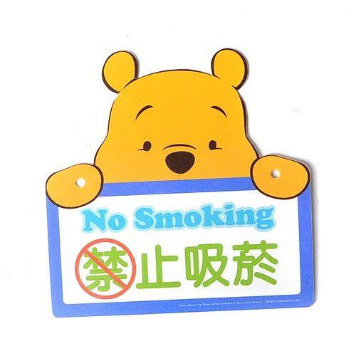【九元生活百貨】迪士尼告示牌-維尼禁止吸菸 標示牌 /促