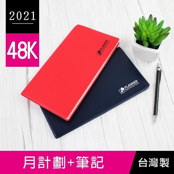 珠友 BC-60262 2021年48K月計劃+筆記/傳統工商日誌手冊/手帳行事曆