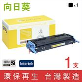 [Sunflower 向日葵]for HP Q6000A (124A) 黑色環保碳粉匣