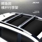 捷驁 Ford Edge 探索者 KUGA 車頂行李架橫桿 專用車頂旅行架行李架 【快速】