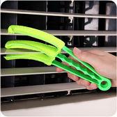♚MY COLOR♚可拆洗百葉窗清潔刷頭  空調出風口清洗器 縫隙刷 除塵撣 除塵刷 清潔刷 【L119】
